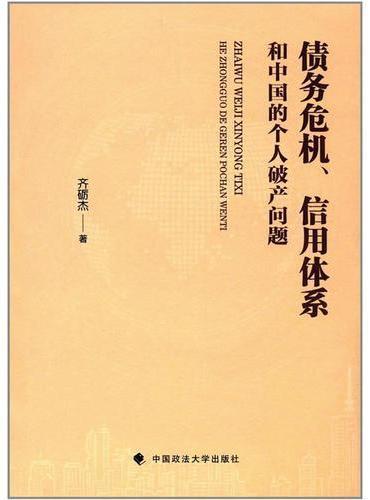 债务危机、信用体系和中国的个人破产问题
