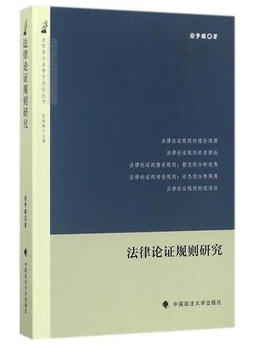 法律论证规则研究(法哲学与法学方法论丛书)