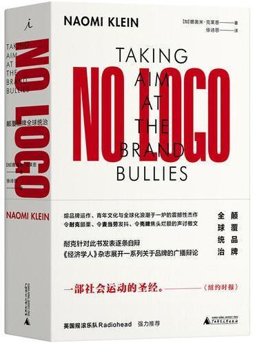 NO LOGO:颠覆品牌全球统治