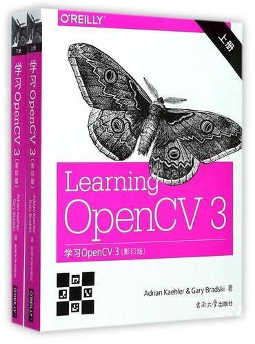 学习OpenCV 3(影印版 上下册)