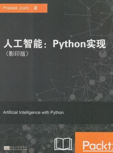 人工智能:Python实现(影印版)