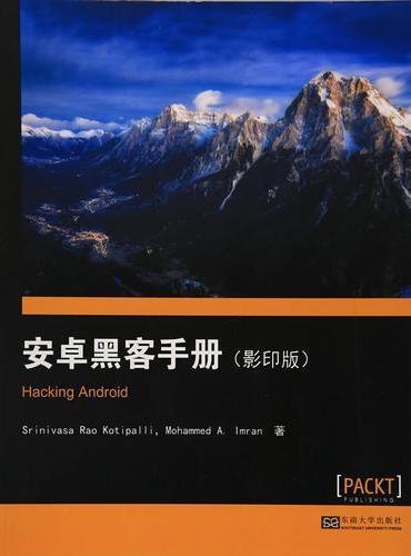 安卓黑客手册(影印版)[Hacking Android]