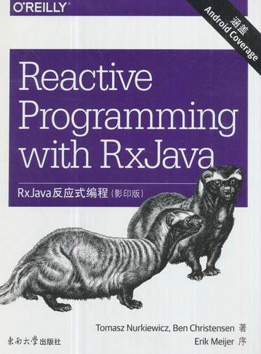 RxJava反应式编程(影印版)