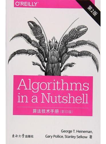 算法技术手册 第2版(影印版)[Algorithms in a Nutshell]