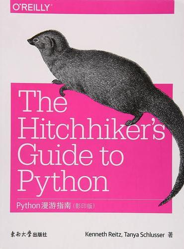 Python漫游指南(影印版)[The Hitchhiker's Guide to Python]