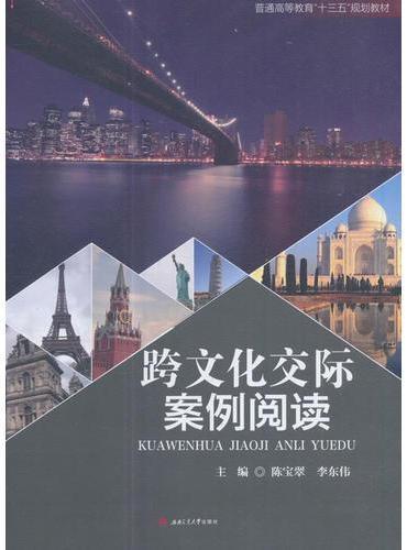 跨文化交际案例阅读