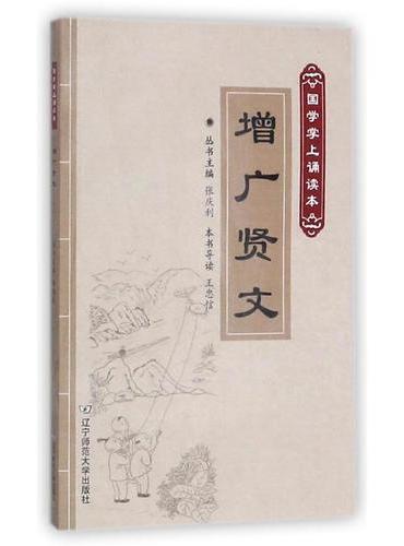 增广贤文(国学掌上诵读本)