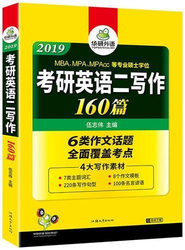 考研英语二作文 2019考研英语二写作160篇 华研外语