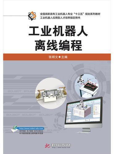 工业机器人离线编程
