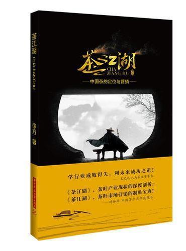 茶江湖:中国茶的定位与营销