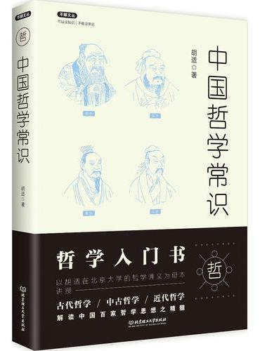不鄙文丛:中国哲学常识