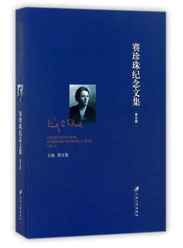 赛珍珠纪念文集. 第5辑