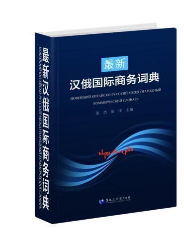 最新汉俄国际商务词典