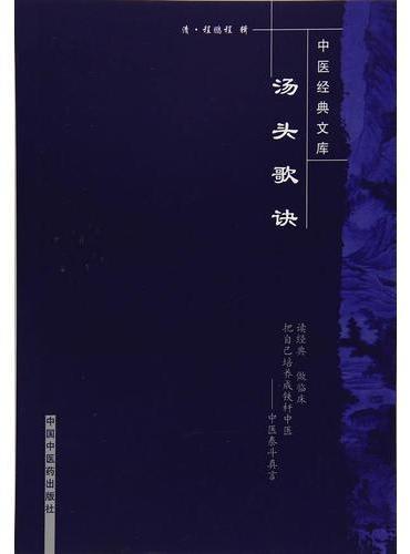 汤头歌诀【中医经典文库】