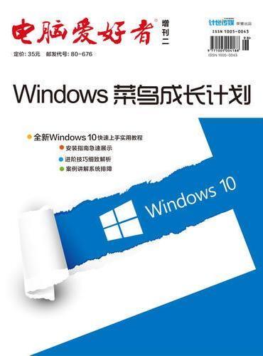 2017年《电脑爱好者》增刊(2)-《Windows菜鸟成长计划》
