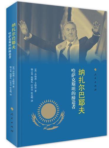 纳扎尔巴耶夫:哈萨克斯坦的缔造者(精装)