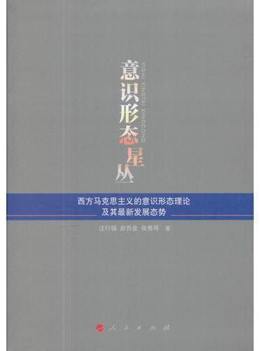 意识形态星丛——西方马克思主义的意识形态理论及其最新发展态势