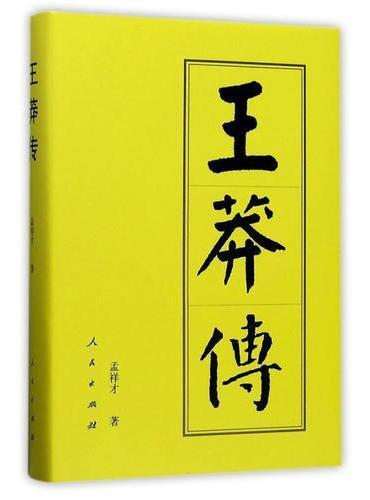 王莽传(精)—历代帝王传记