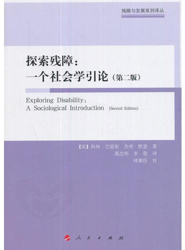 探索残障:一个社会学引论(第二版)(残障与发展系列译丛)