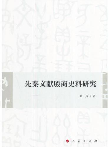 先秦文献殷商史料研究