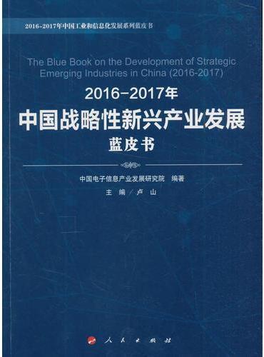 2016-2017年中国战略性新兴产业发展蓝皮书