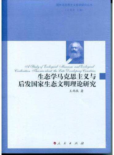 生态学马克思主义与后发国家生态文明理论研究(国外马克思主义哲学研究丛书)