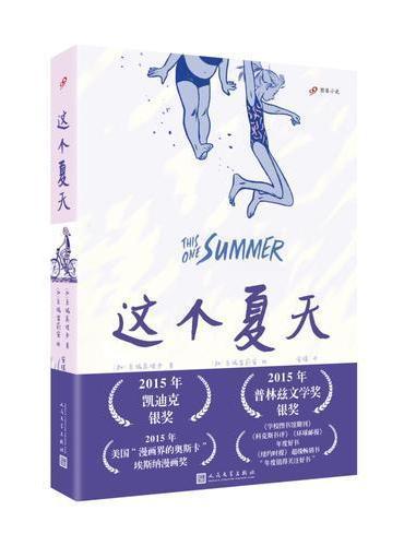这个夏天(99图像小说)