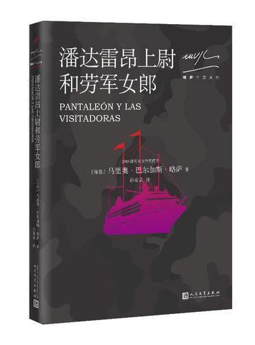 略萨作品系列:潘达雷昂上尉与劳军女郎(2017年版)