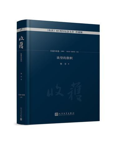 欲望的旗帜(《收获》60周年纪念文存:珍藏版.长篇小说卷.1995)