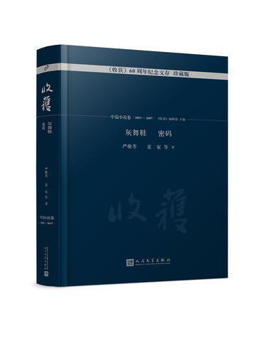 灰舞鞋 密码(《收获》60周年纪念文存:珍藏版.中篇小说卷.2003—2007)