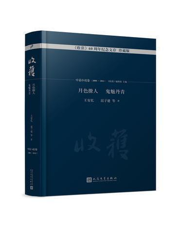月色撩人 鬼魅丹青(《收获》60周年纪念文存:珍藏版.中篇小说卷.2008—2011)