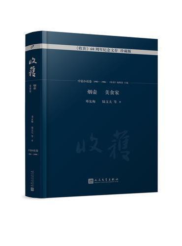 烟壶 美食家(《收获》60周年纪念文存:珍藏版.中篇小说卷.1983-1986)