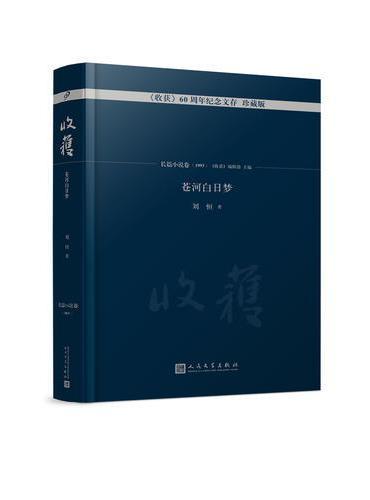 苍河白日梦(《收获》60周年纪念文存:珍藏版.长篇小说卷.1993)