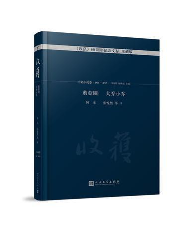蘑菇圈 大乔小乔(《收获》60周年纪念文存:珍藏版.中篇小说卷.2011-2017)