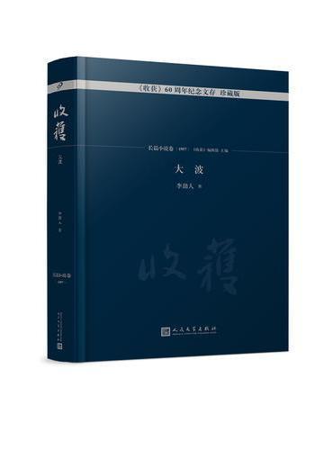 大波(《收获》60周年纪念文存:珍藏版.长篇小说卷.1957)