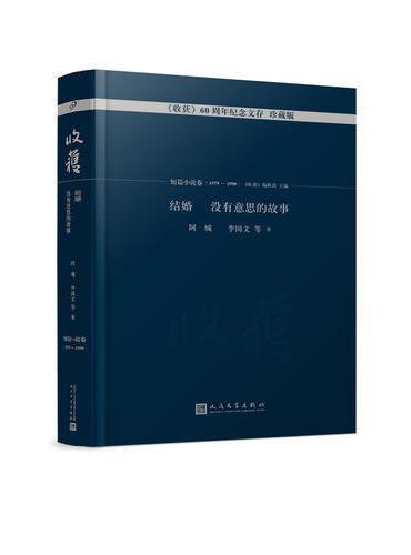 结婚  没有意思的故事(《收获》60周年纪念文存:珍藏版.短篇小说卷.1979-1990)