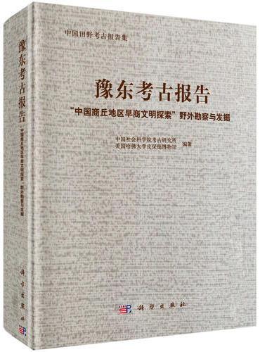 豫东考古报告