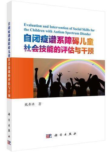 自闭症谱系障碍儿童社会技能的评估与干预