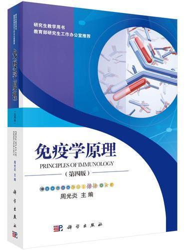免疫学原理(第四版)