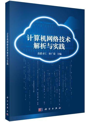计算机网络技术解析与实践