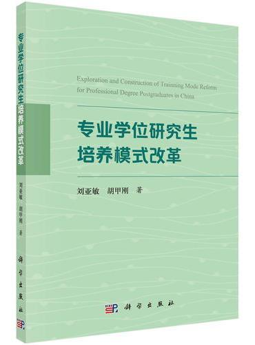 专业学位研究生培养模式改革