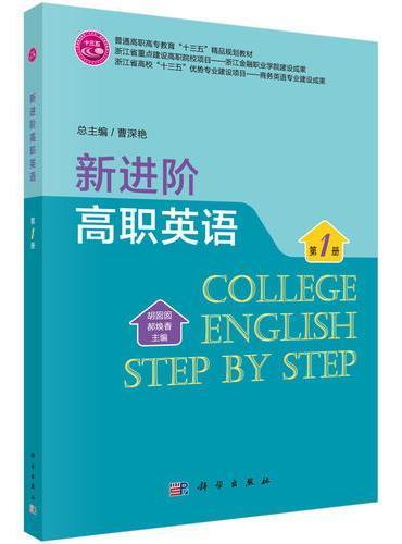新进阶高职英语(第一册)