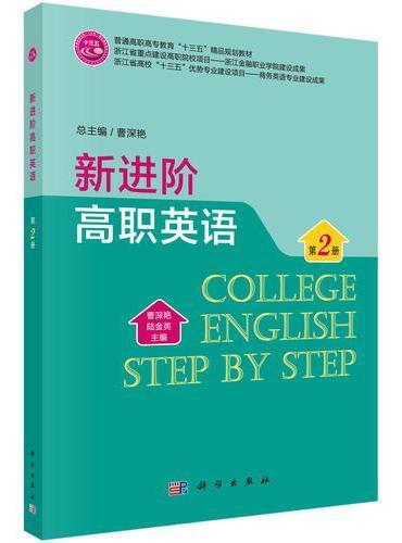 新进阶高职英语(第二册)