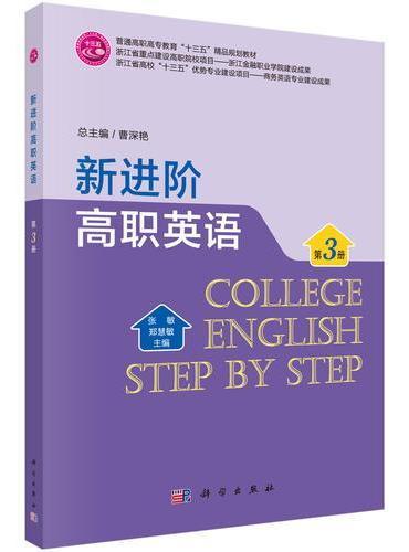 新进阶高职英语(第三册)