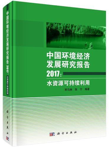 中国环境经济发展研究报告2017:水资源可持续利用