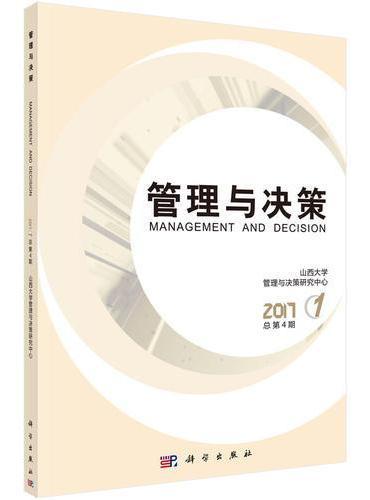 管理与决策 第4辑
