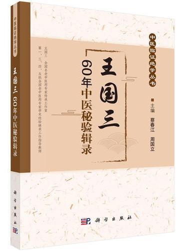 王国三60年中医秘验辑录