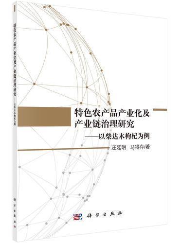 特色农产品产业化及产业链治理研究——以柴达木枸杞为例