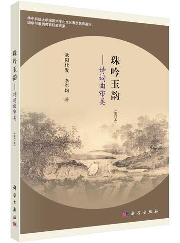 珠吟玉韵:诗词曲审美(修订版)