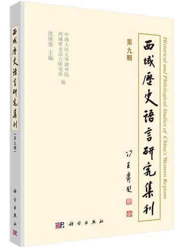 西域历史语言研究集刊(第九辑)